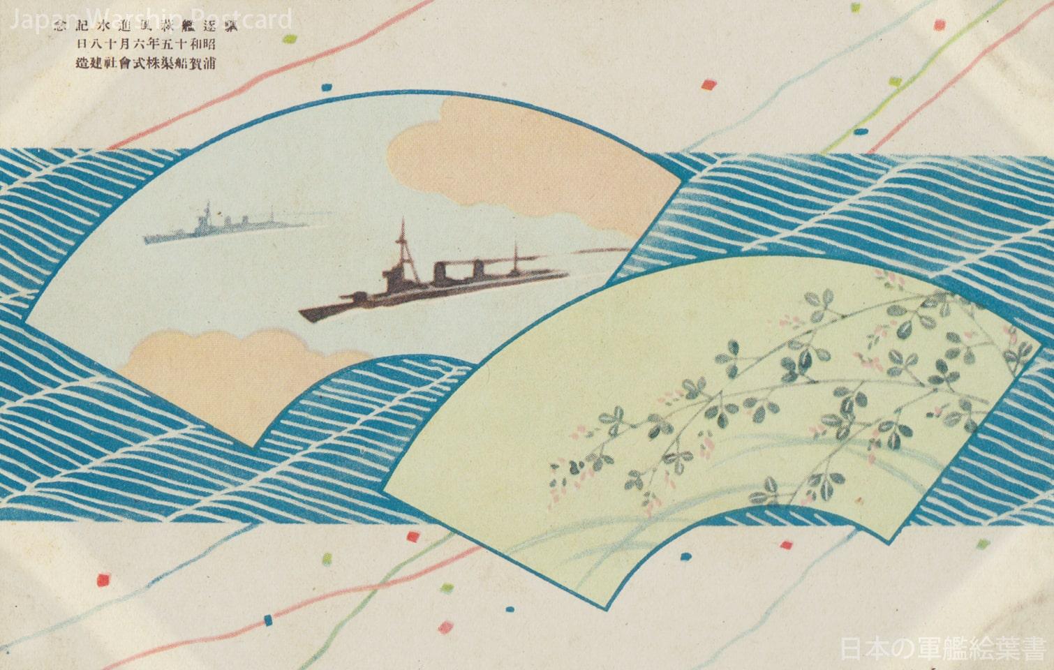 駆逐艦萩風進水記念