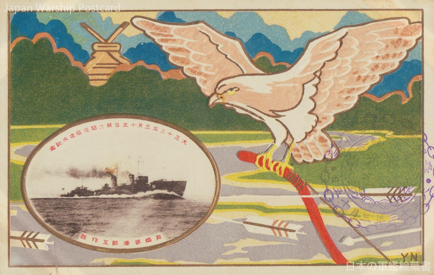 神風型駆逐艦「旗風」