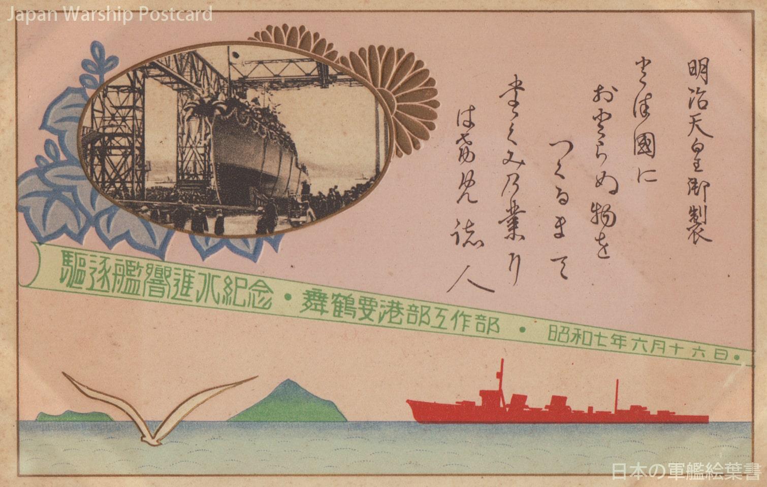 改吹雪型駆逐艦「響」