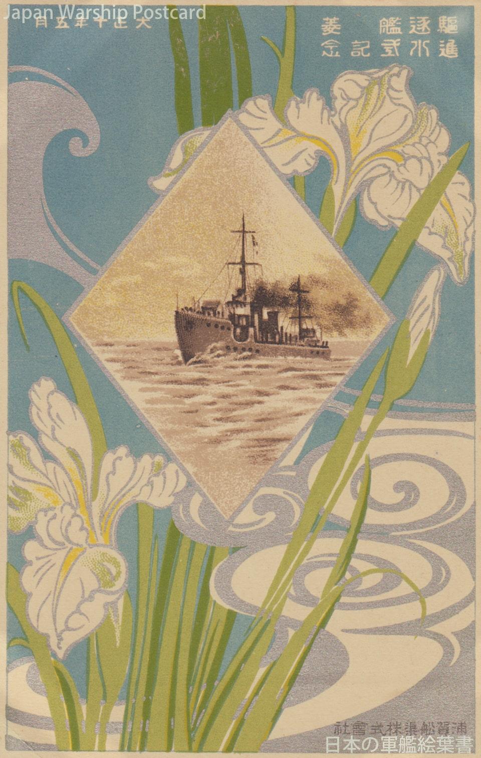 駆逐艦菱進水記念
