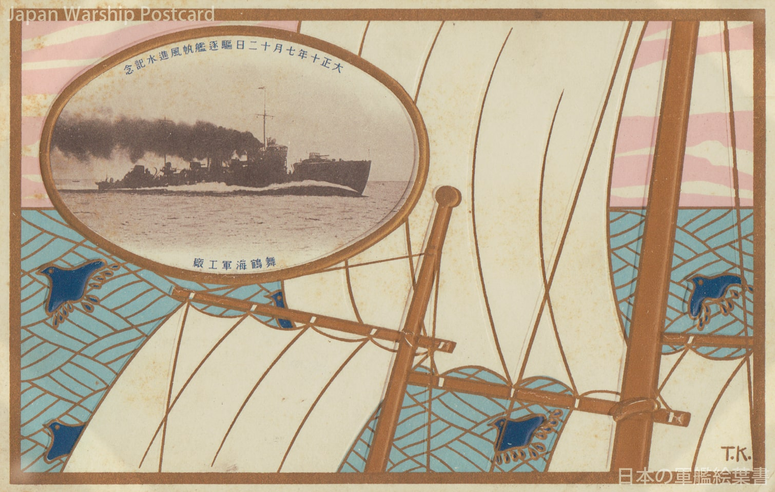 峯風型駆逐艦「帆風」