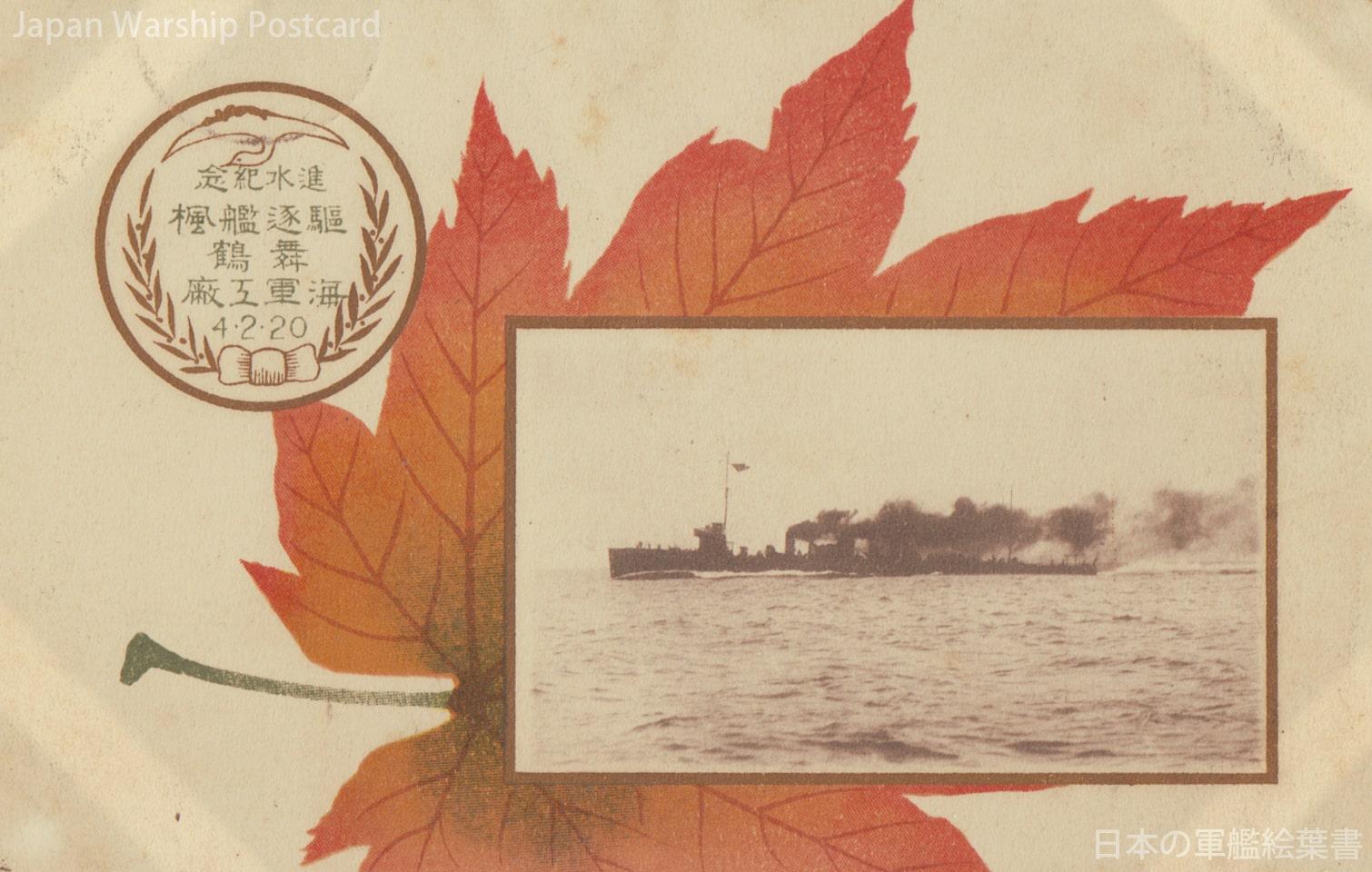 樺型駆逐艦「楓」
