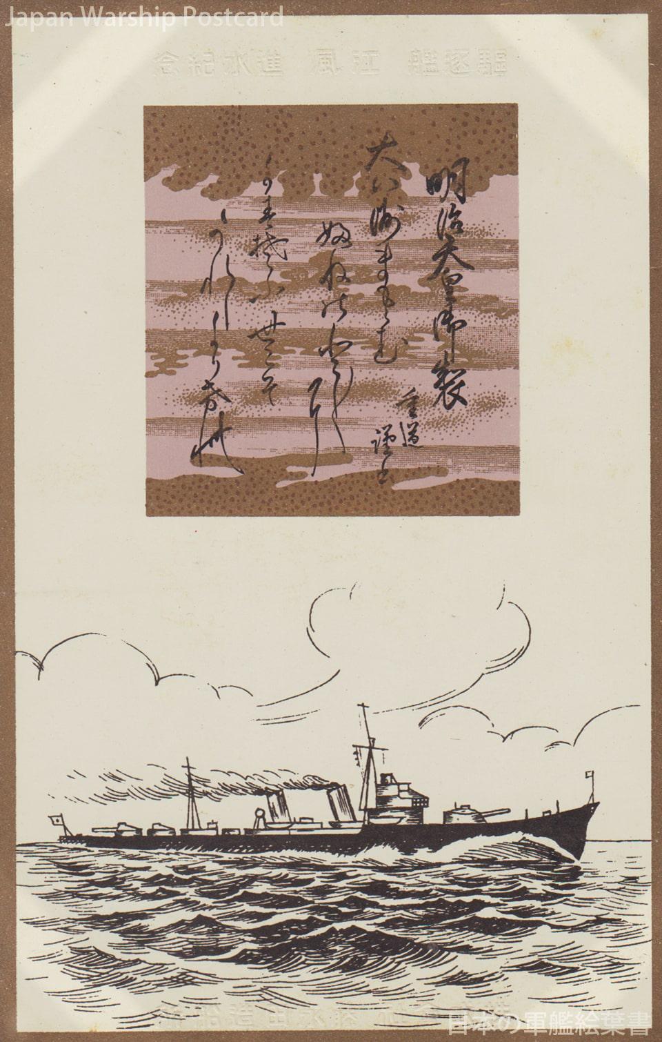 駆逐艦江風進水記念