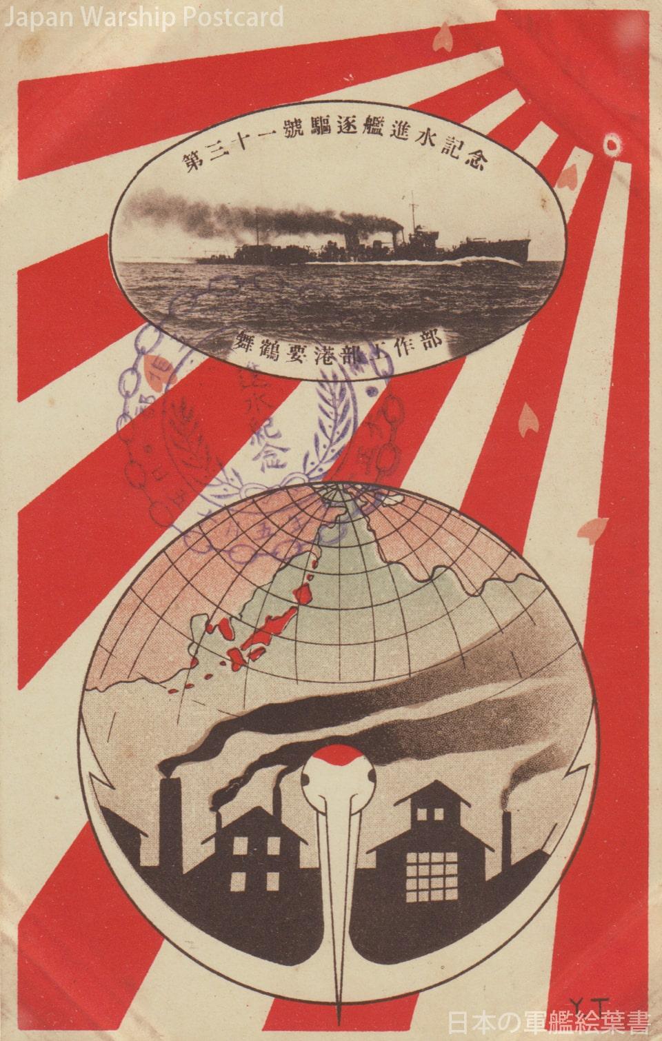 第三十一駆逐艦進水記念