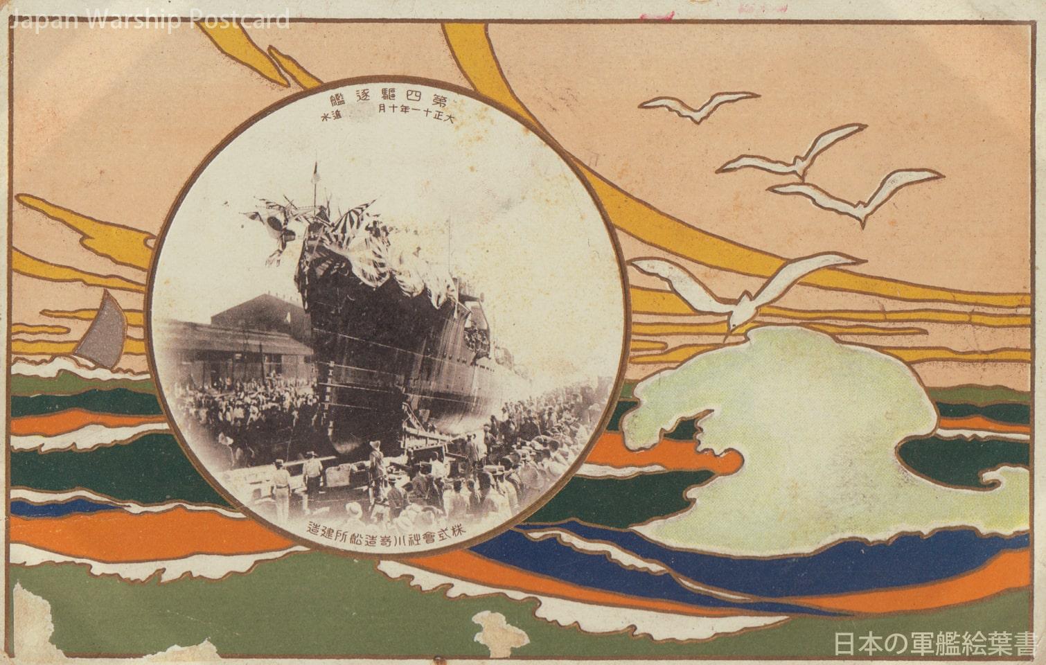第四号駆逐艦進水記念