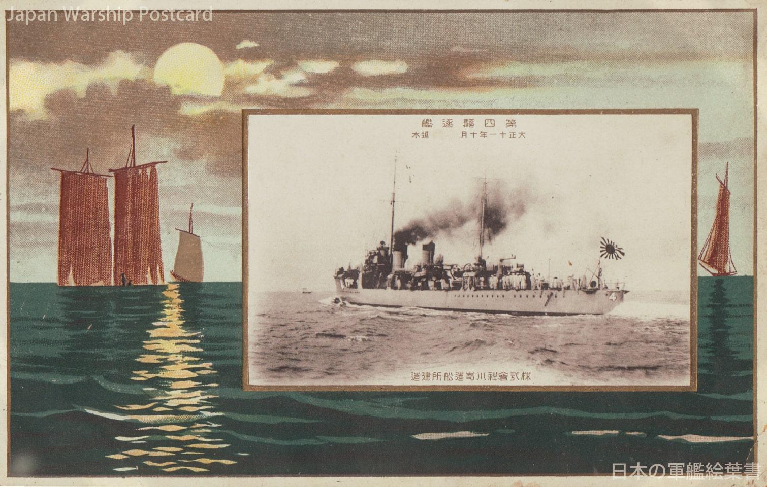 若竹型駆逐艦「呉竹」