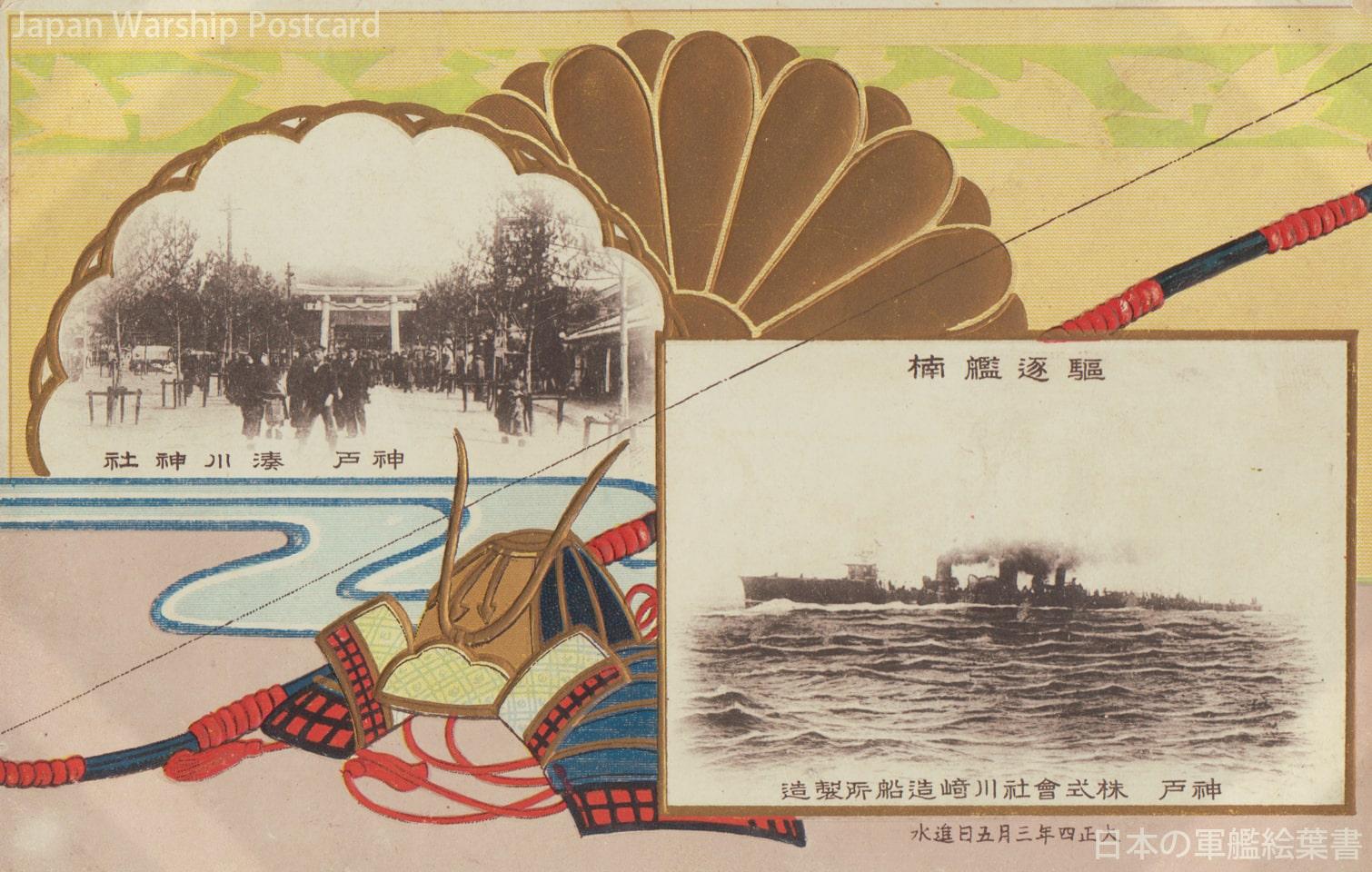 樺型駆逐艦「楠」