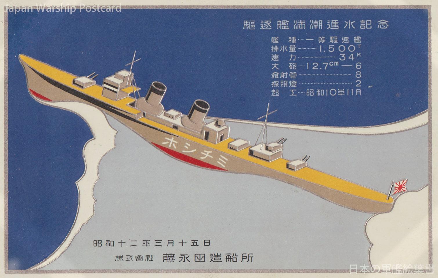 朝潮型駆逐艦「満潮」
