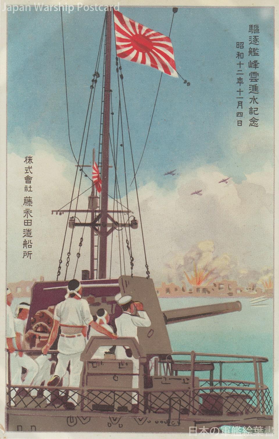 駆逐艦峰雲進水記念