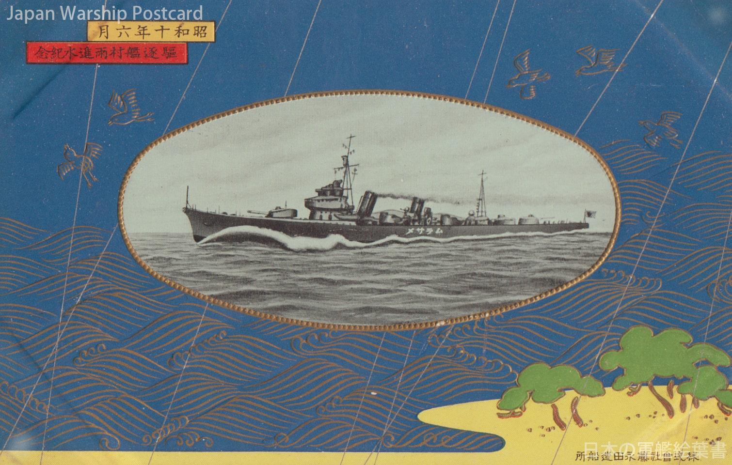 駆逐艦村雨進水記念