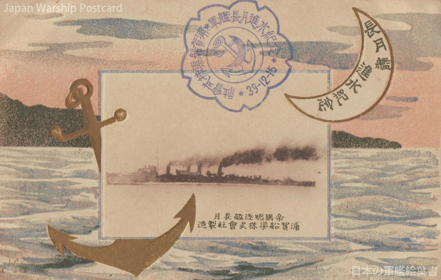 神風型駆逐艦「長月」