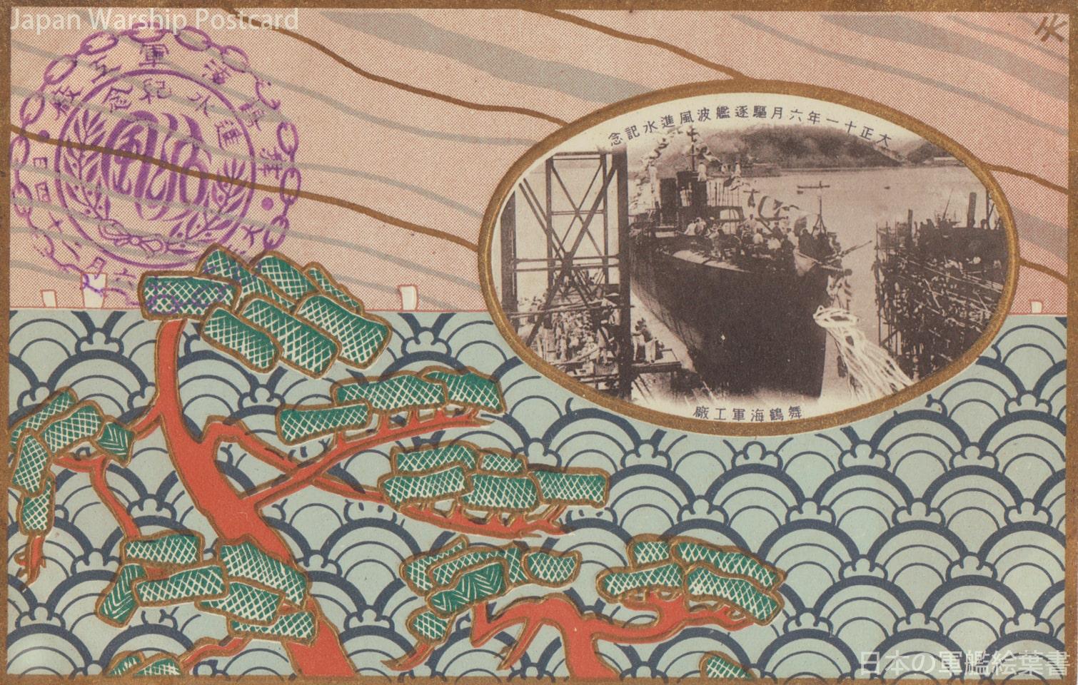 駆逐艦波風進水記念