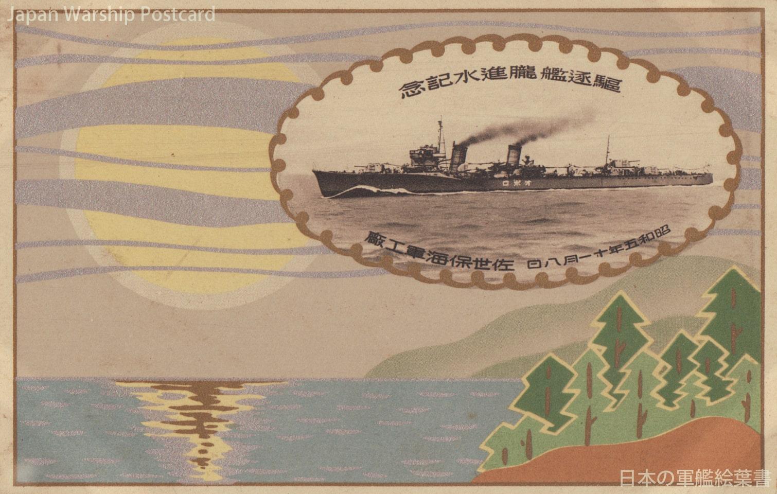 吹雪型駆逐艦「朧」