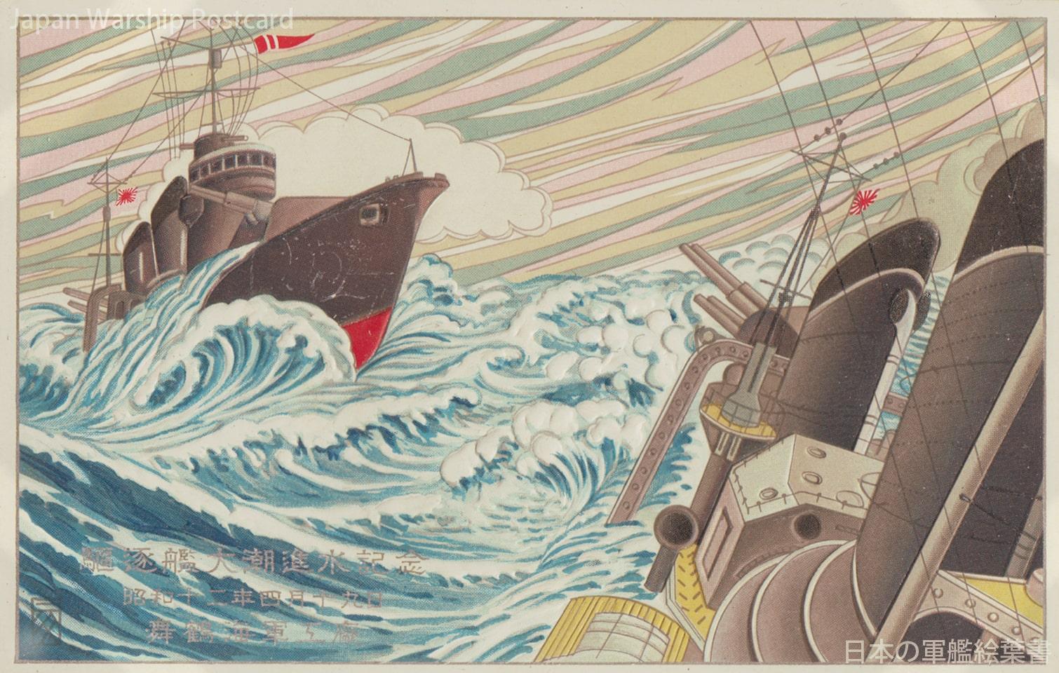 朝潮型駆逐艦「大潮」