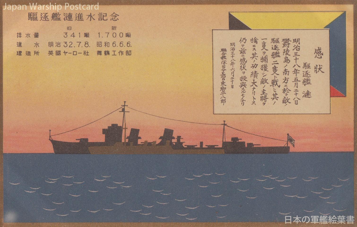 駆逐艦漣進水記念