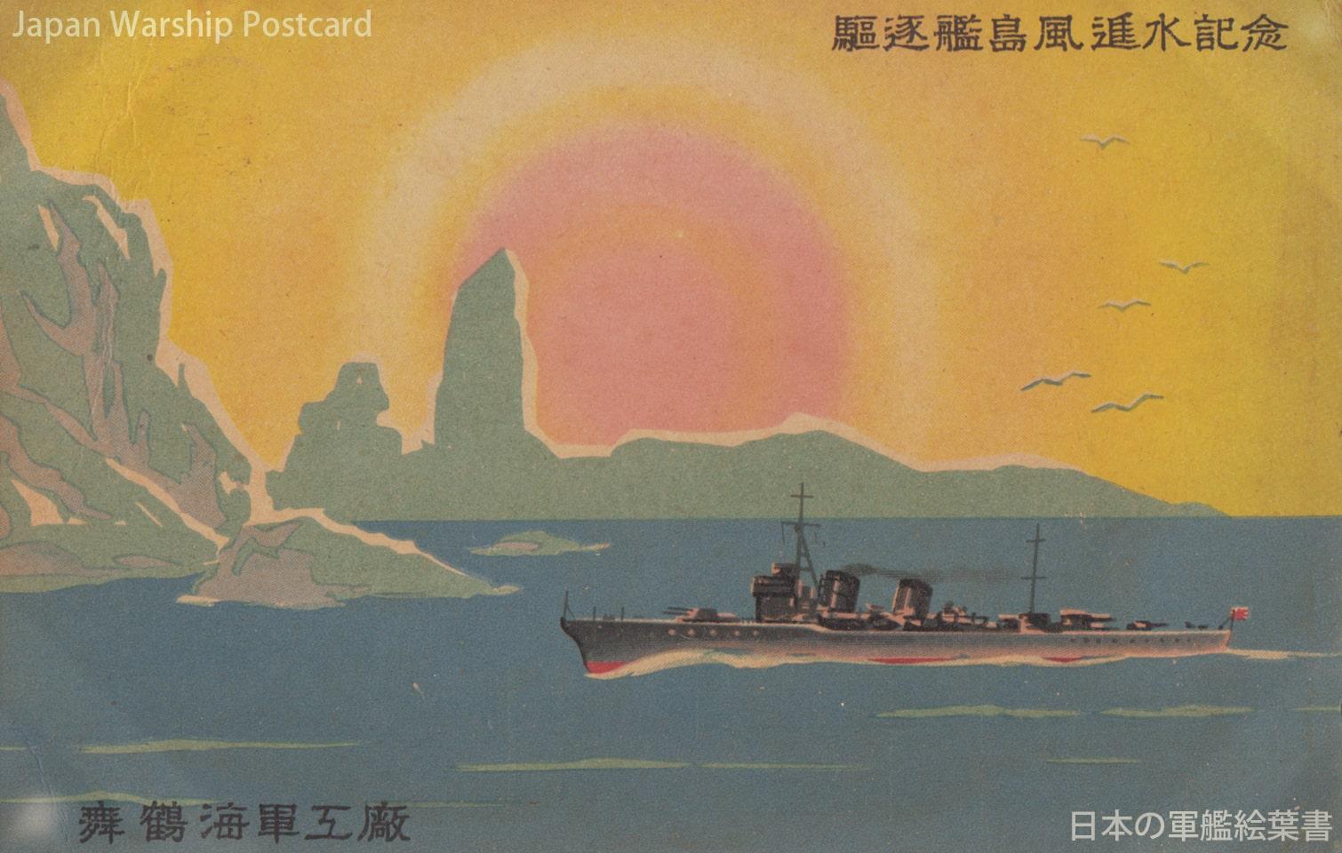 島風型駆逐艦「島風」