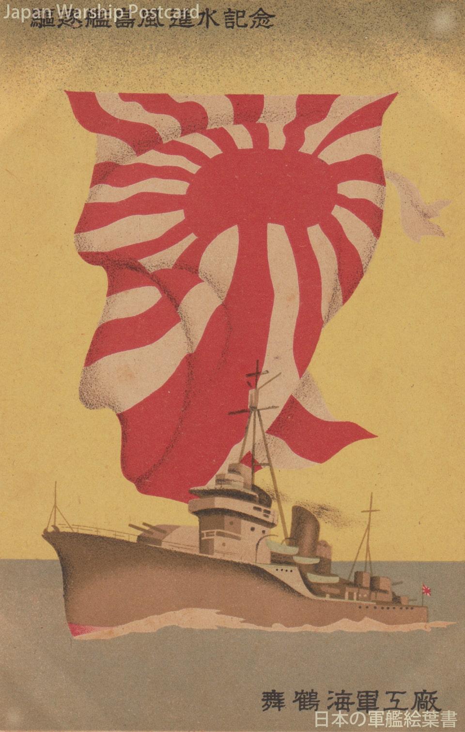 駆逐艦島風進水記念