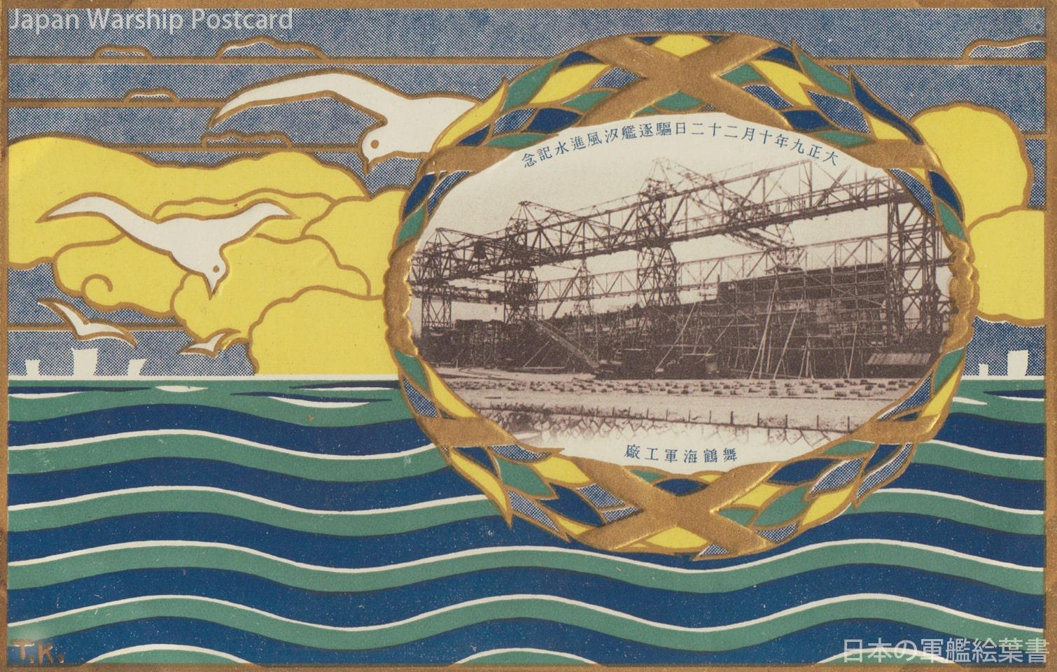 峯風型駆逐艦「汐風」