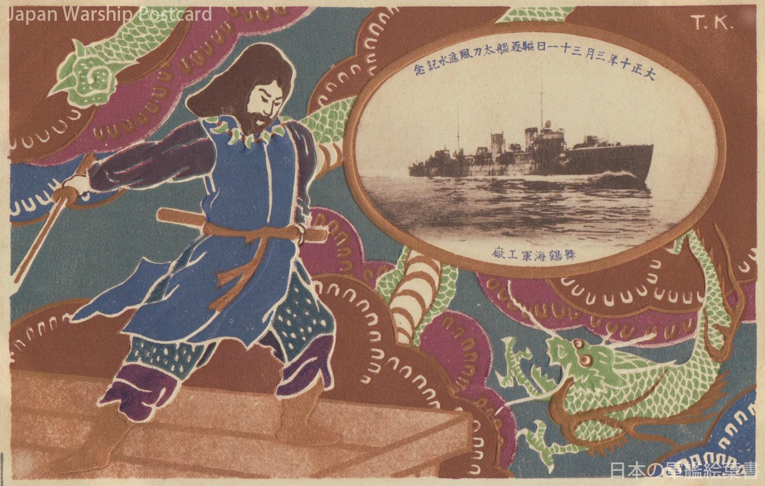 峯風型駆逐艦「太刀風」