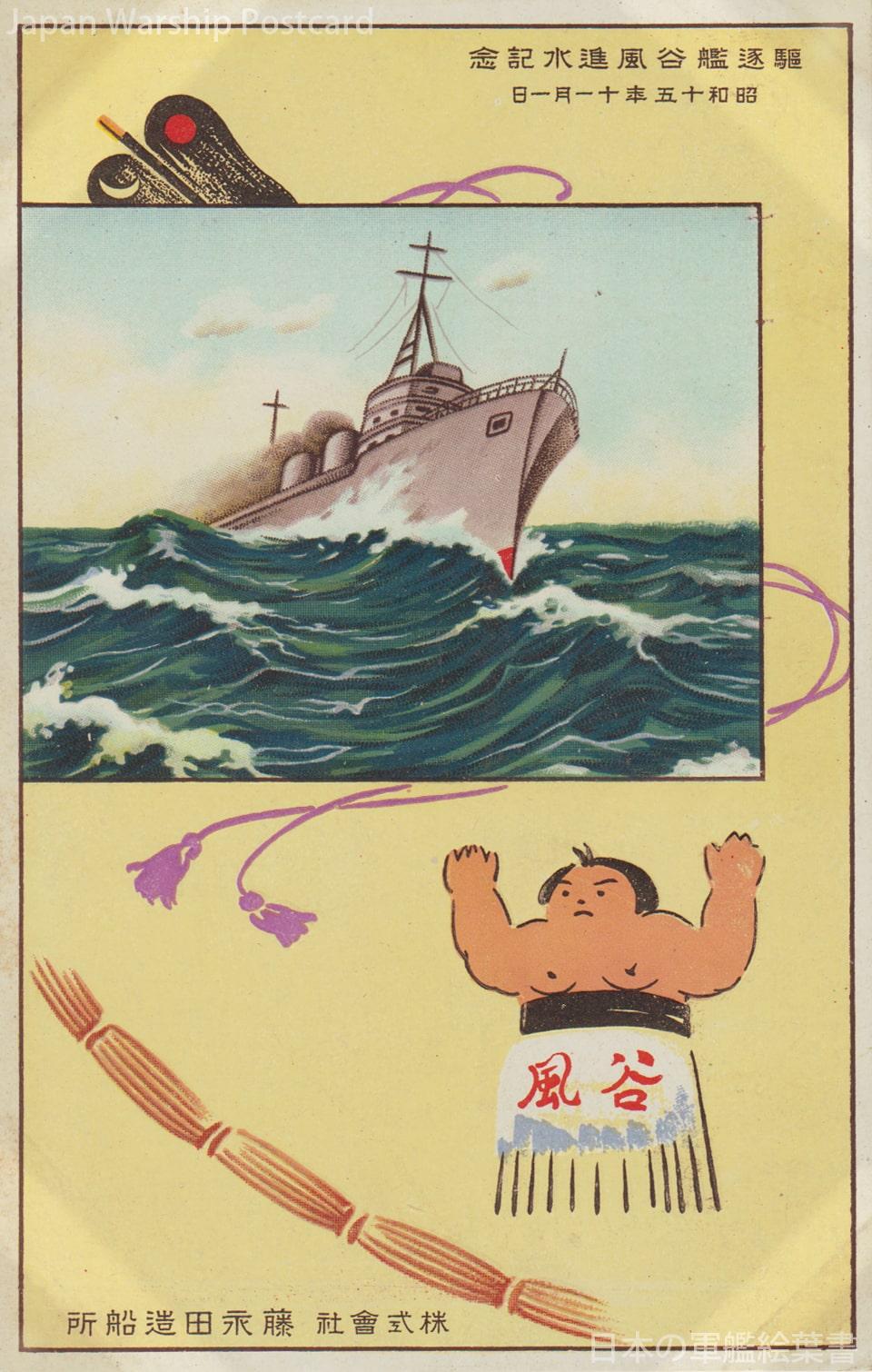 陽炎型駆逐艦「谷風」