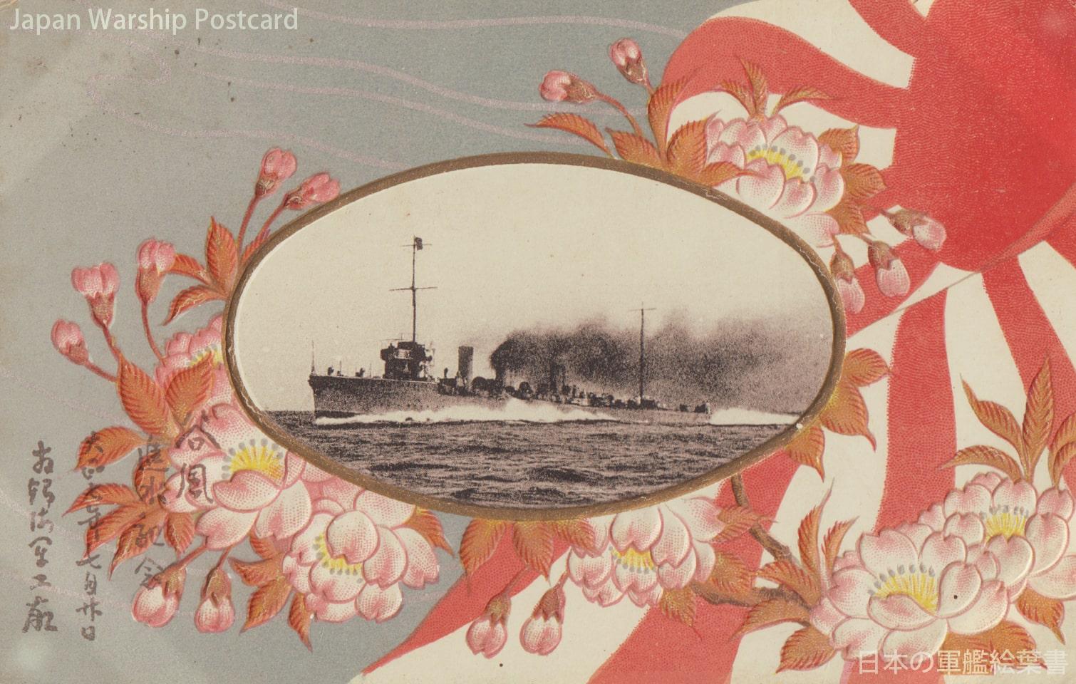 江風型駆逐艦「谷風」