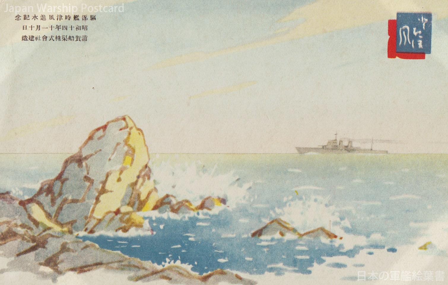 陽炎型駆逐艦「時津風」