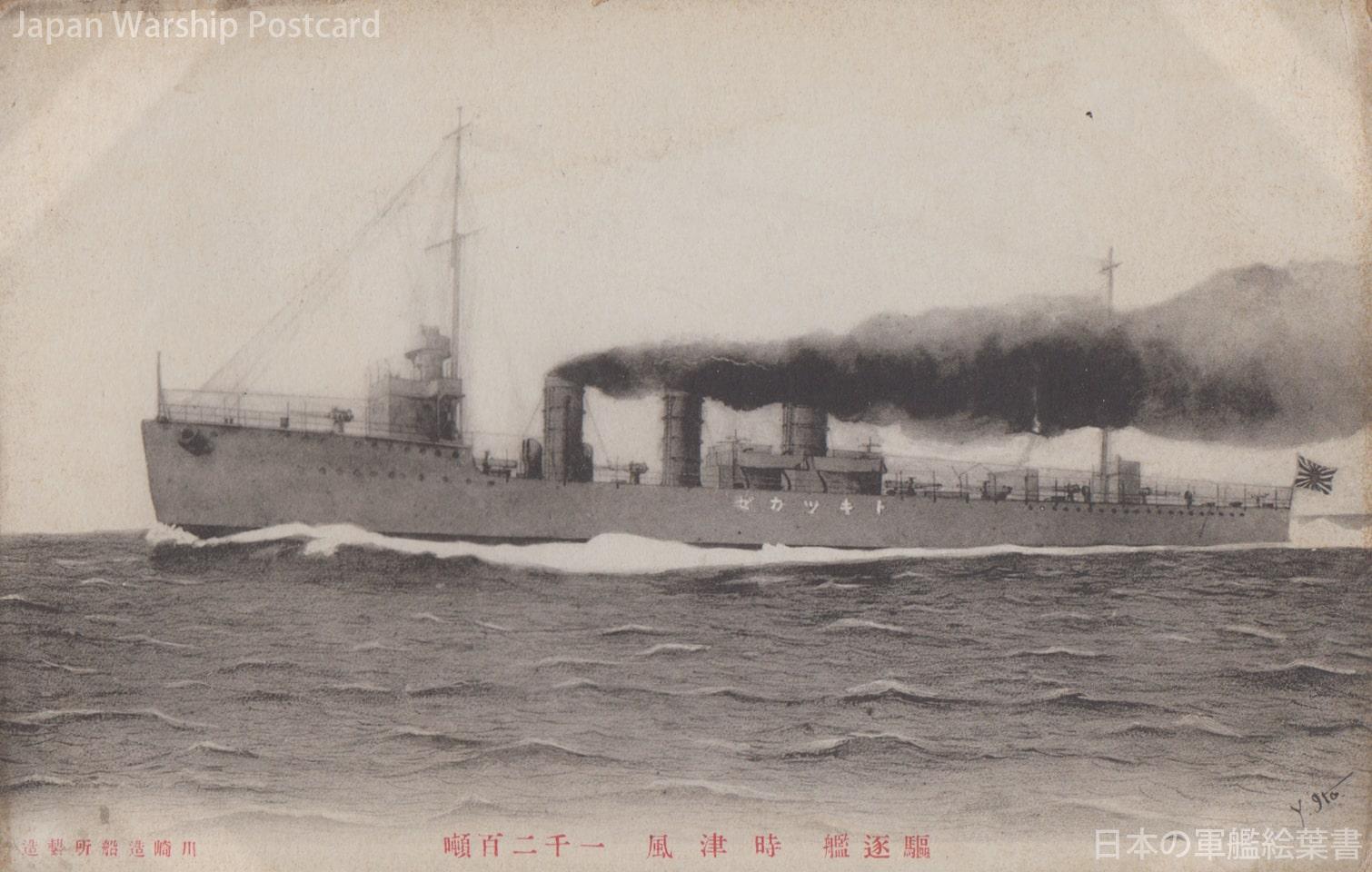 駆逐艦時津風