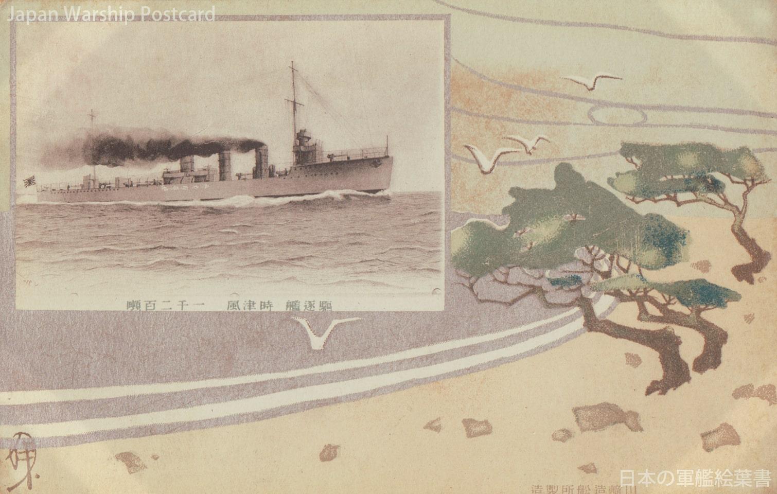 駆逐艦時津風進水記念