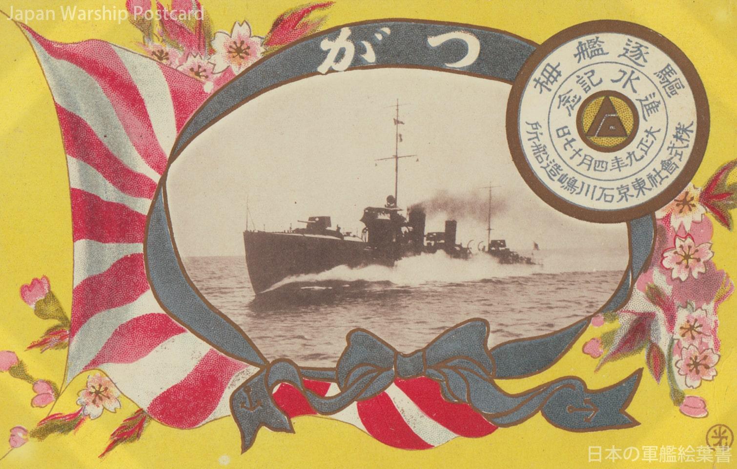 駆逐艦栂進水記念