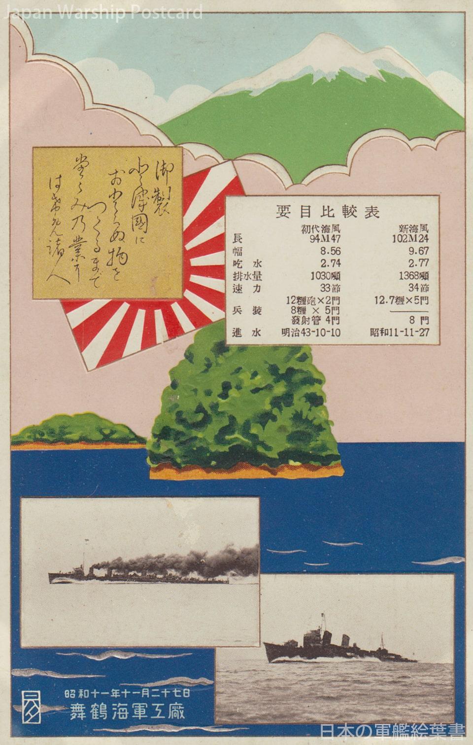 駆逐艦海風進水記念