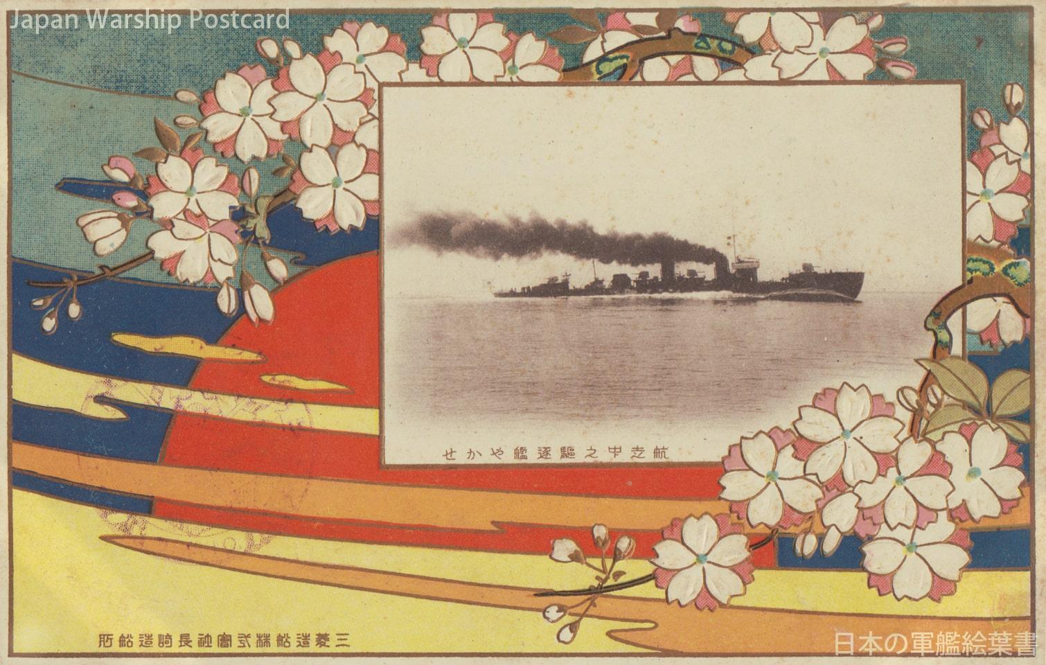 峯風型駆逐艦「矢風」