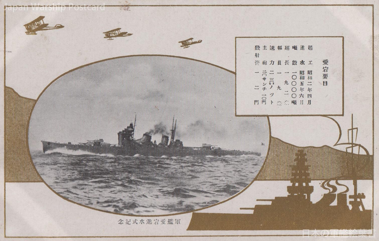 高雄型重巡洋艦「愛宕」
