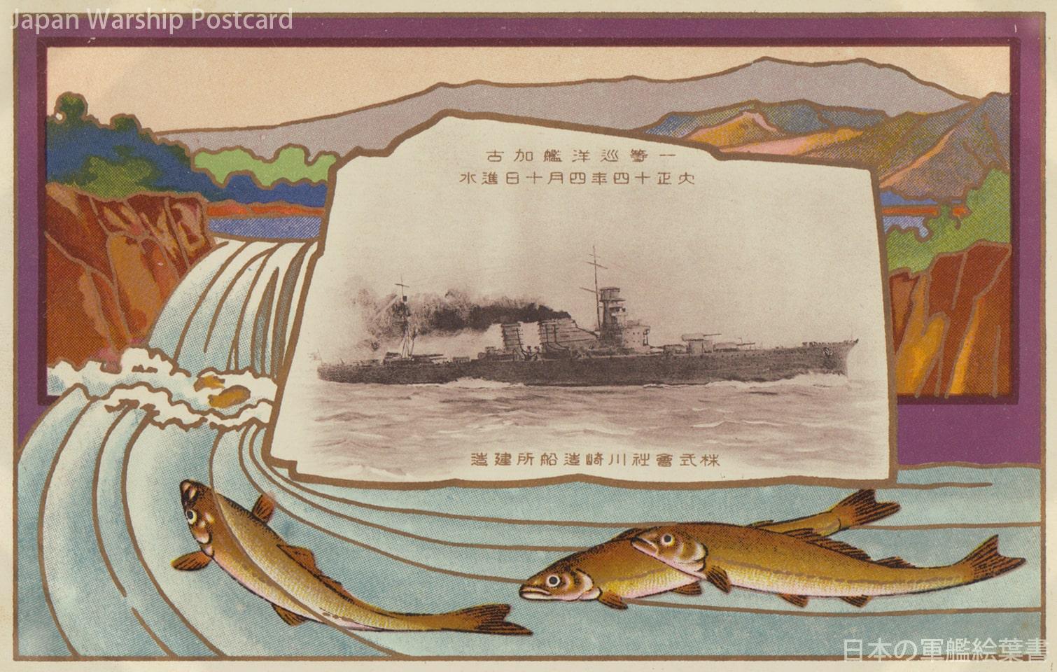 軍艦加古進水記念