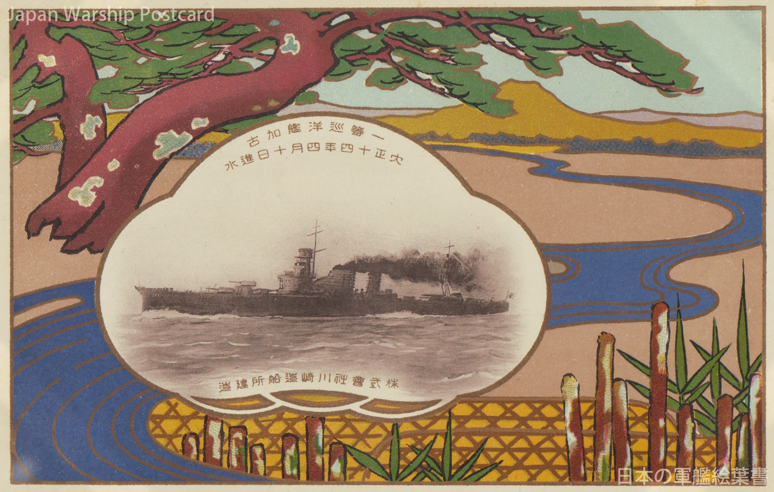 古鷹型重巡洋艦「加古」