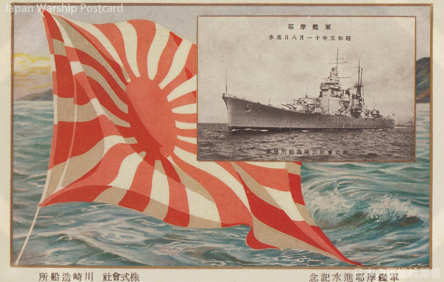 高雄型重巡洋艦「摩耶」