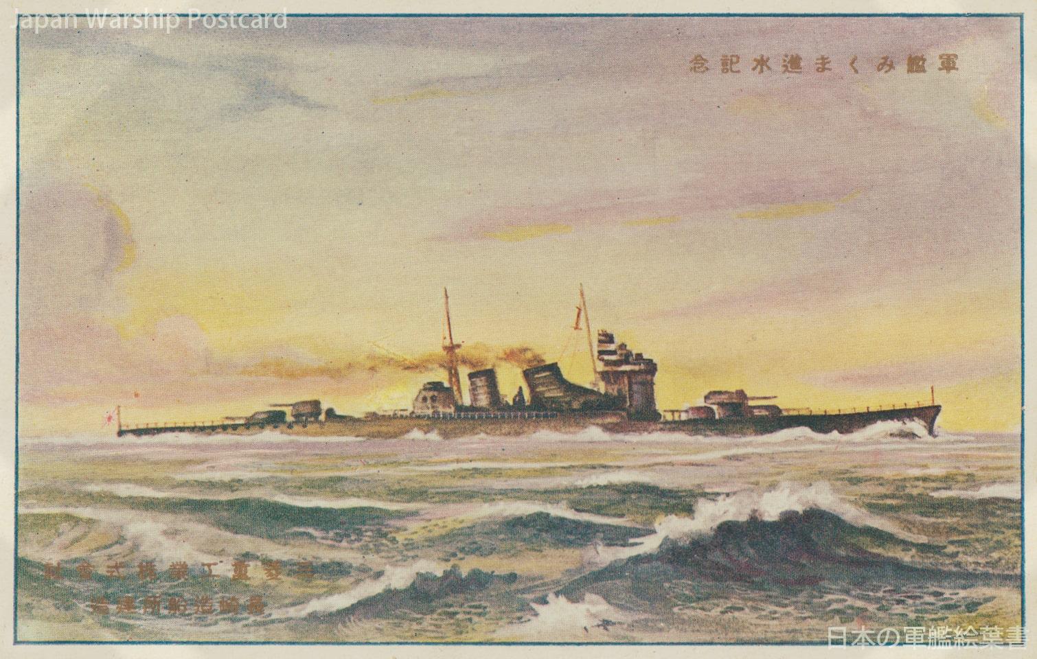 最上型重巡洋艦「三隈」
