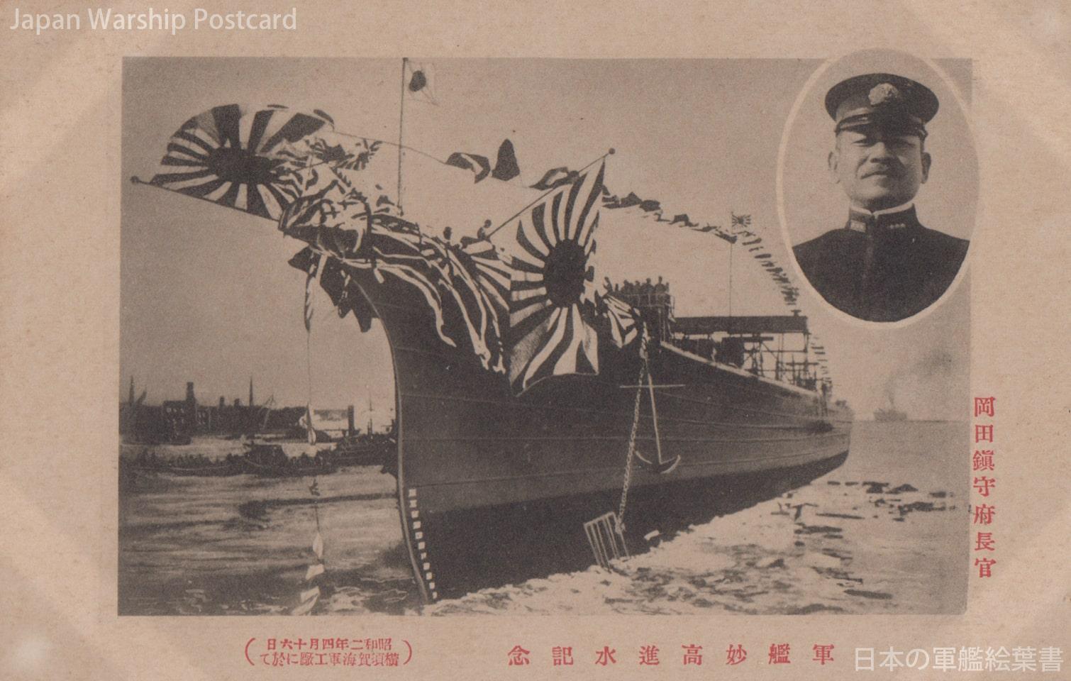 妙高型重巡洋艦「妙高」