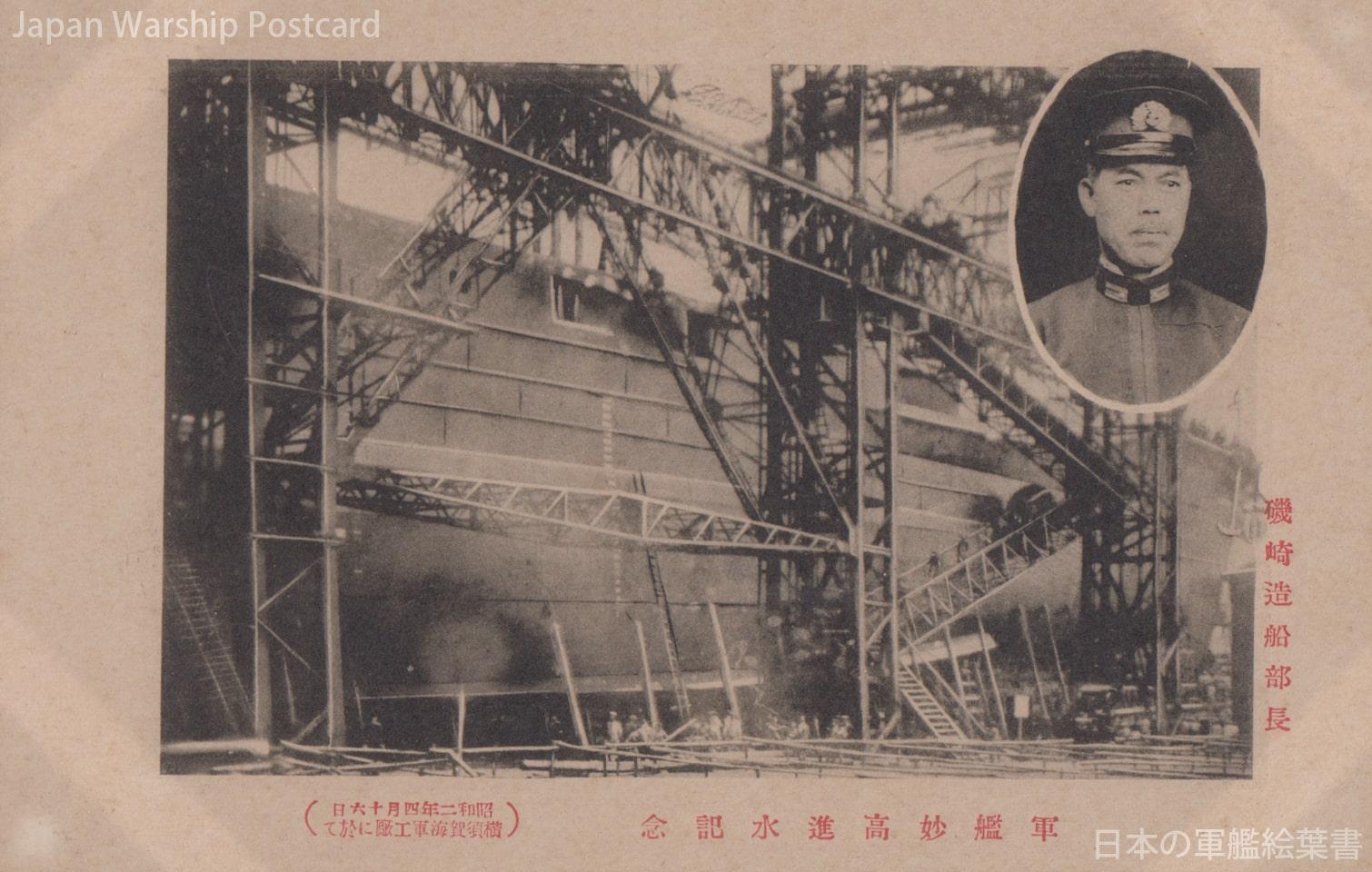 軍艦妙高進水記念 磯崎造船部長
