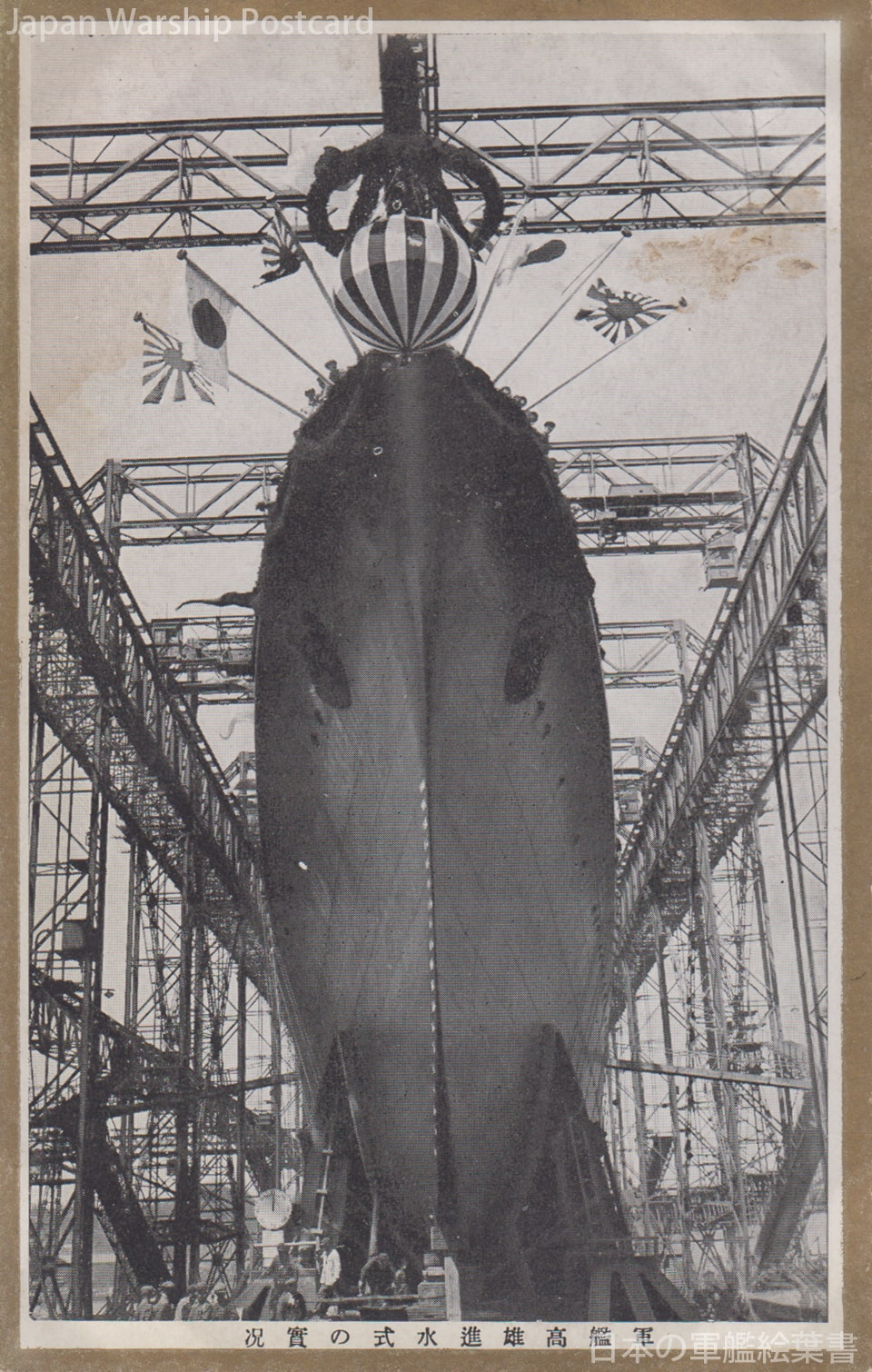 軍艦高雄進水式の実況