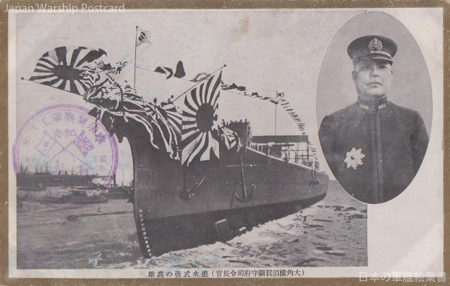 (大角横須賀鎮守府司令長官)進水式後の高雄