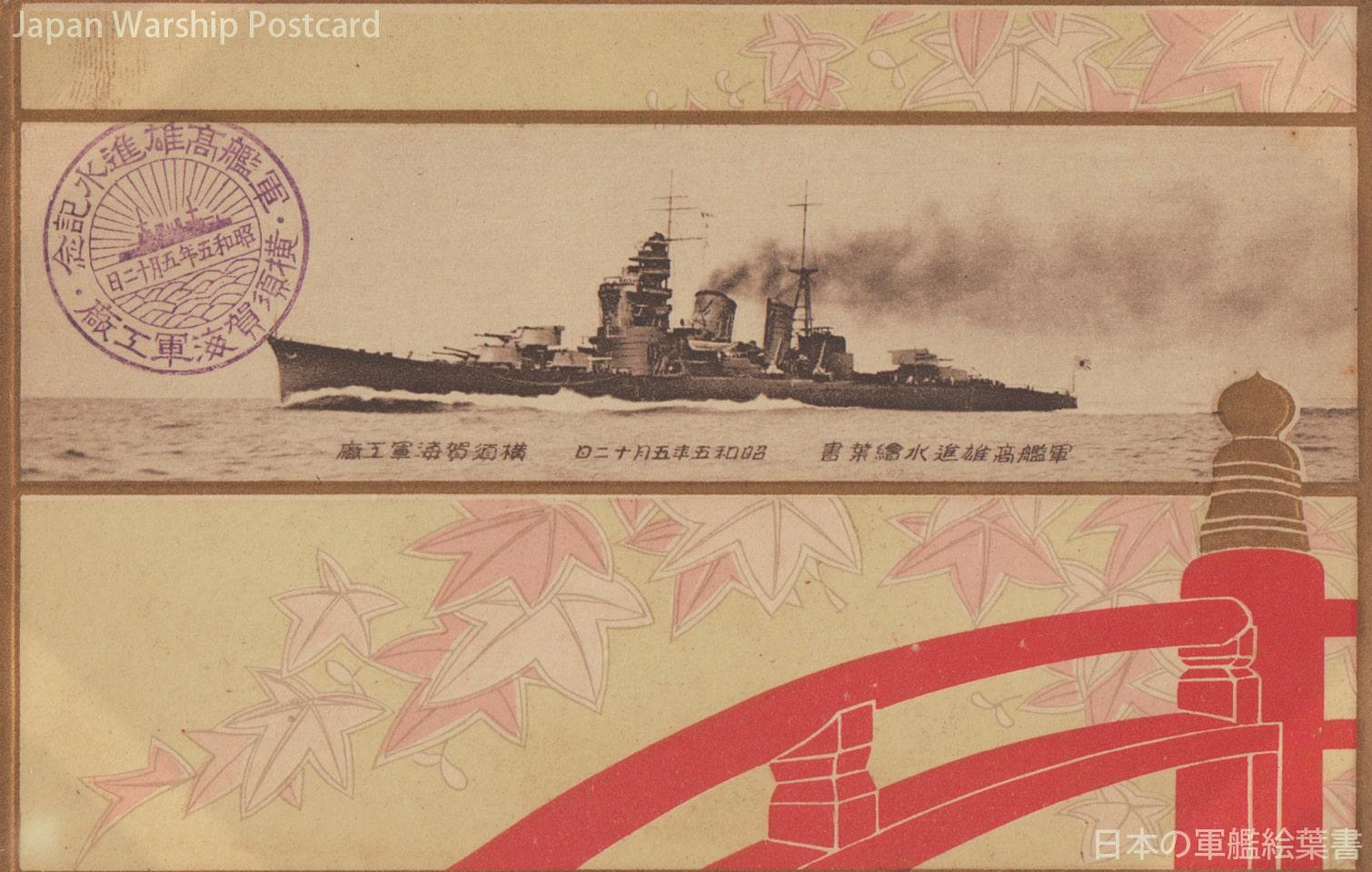 高雄型重巡洋艦「高雄」