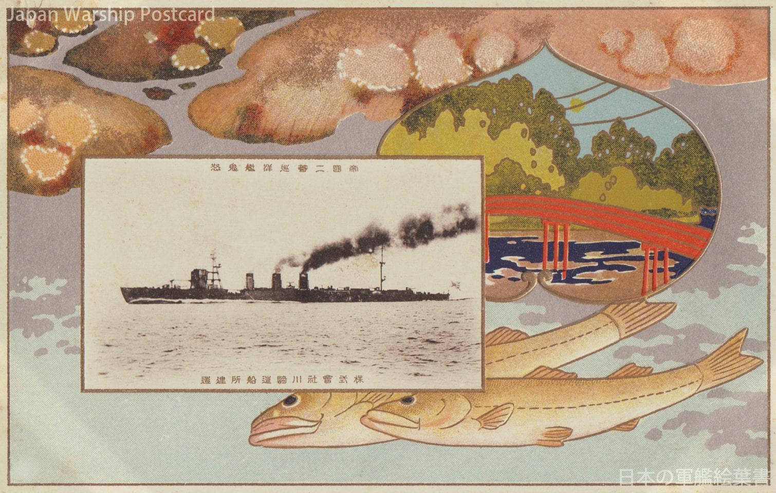 長良型軽巡洋艦「鬼怒」