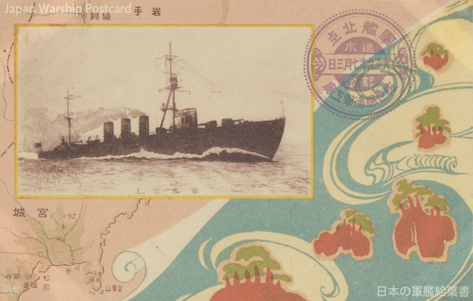 球磨型軽巡洋艦「北上」