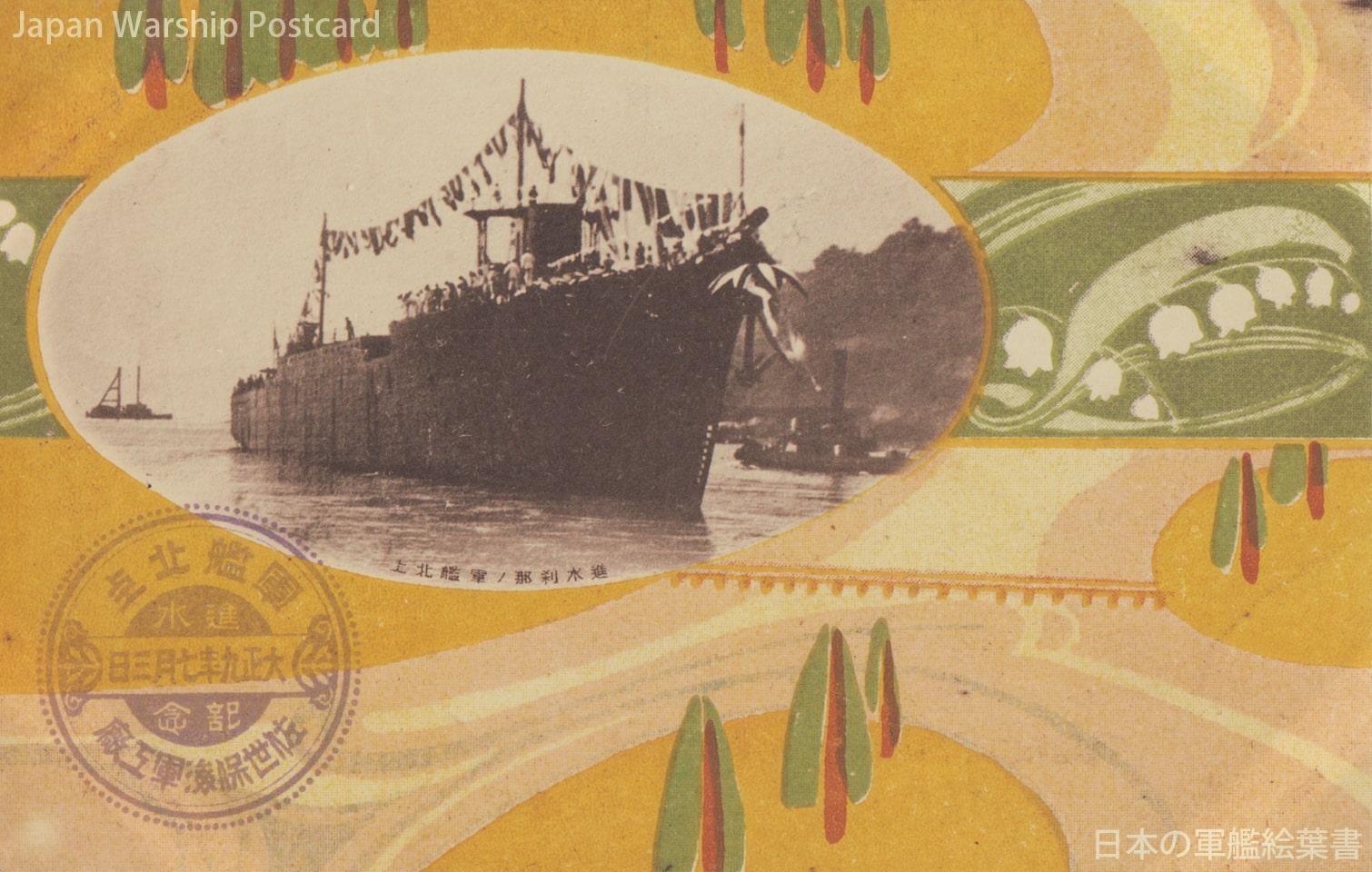 軍艦北上進水記念