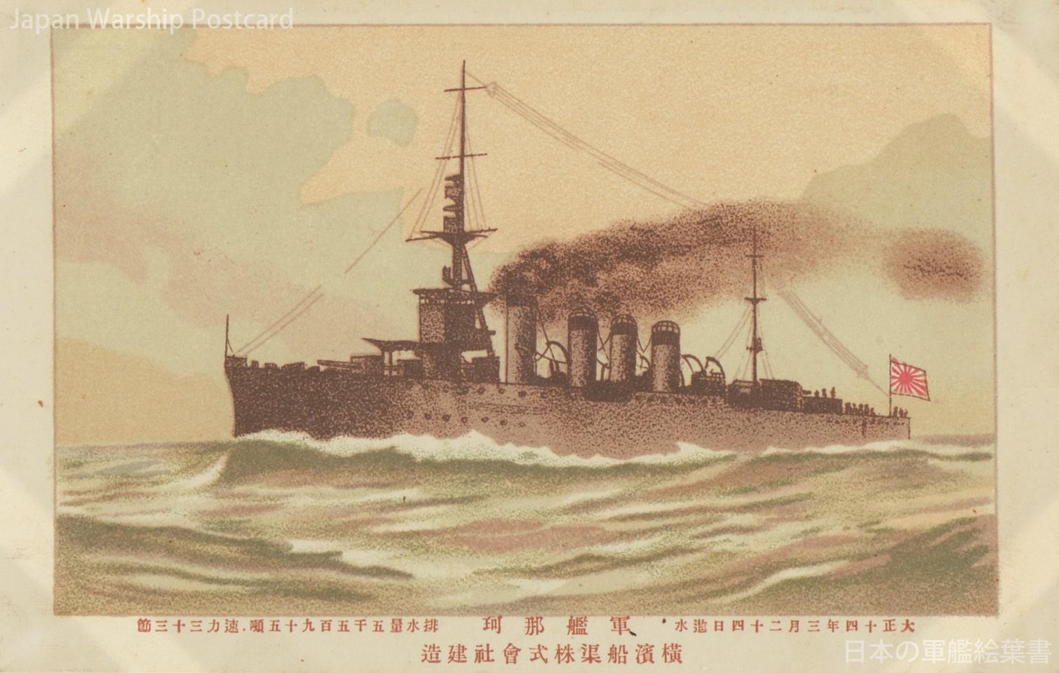 川内型軽巡洋艦「那珂」
