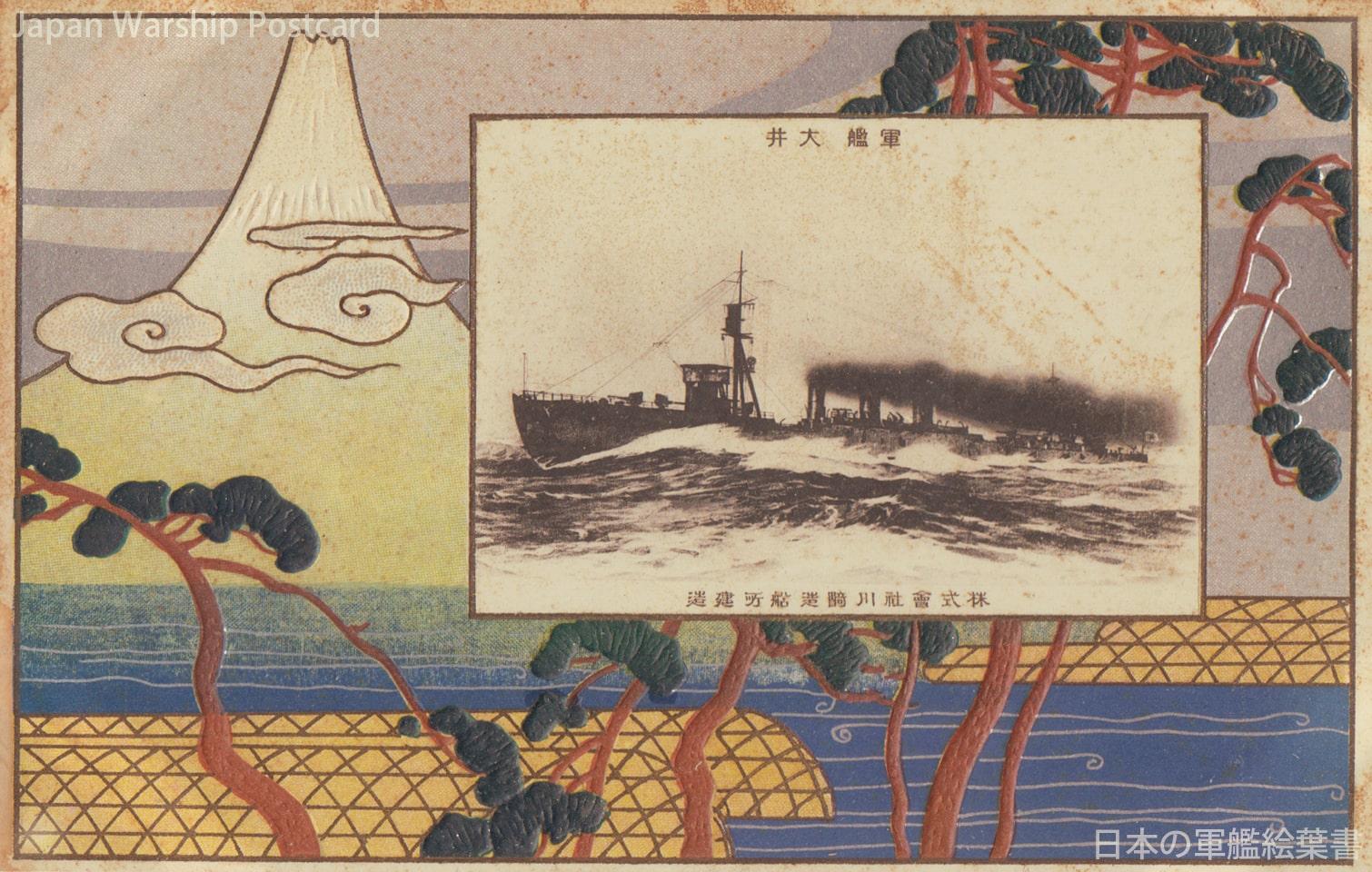 球磨型軽巡洋艦「大井」