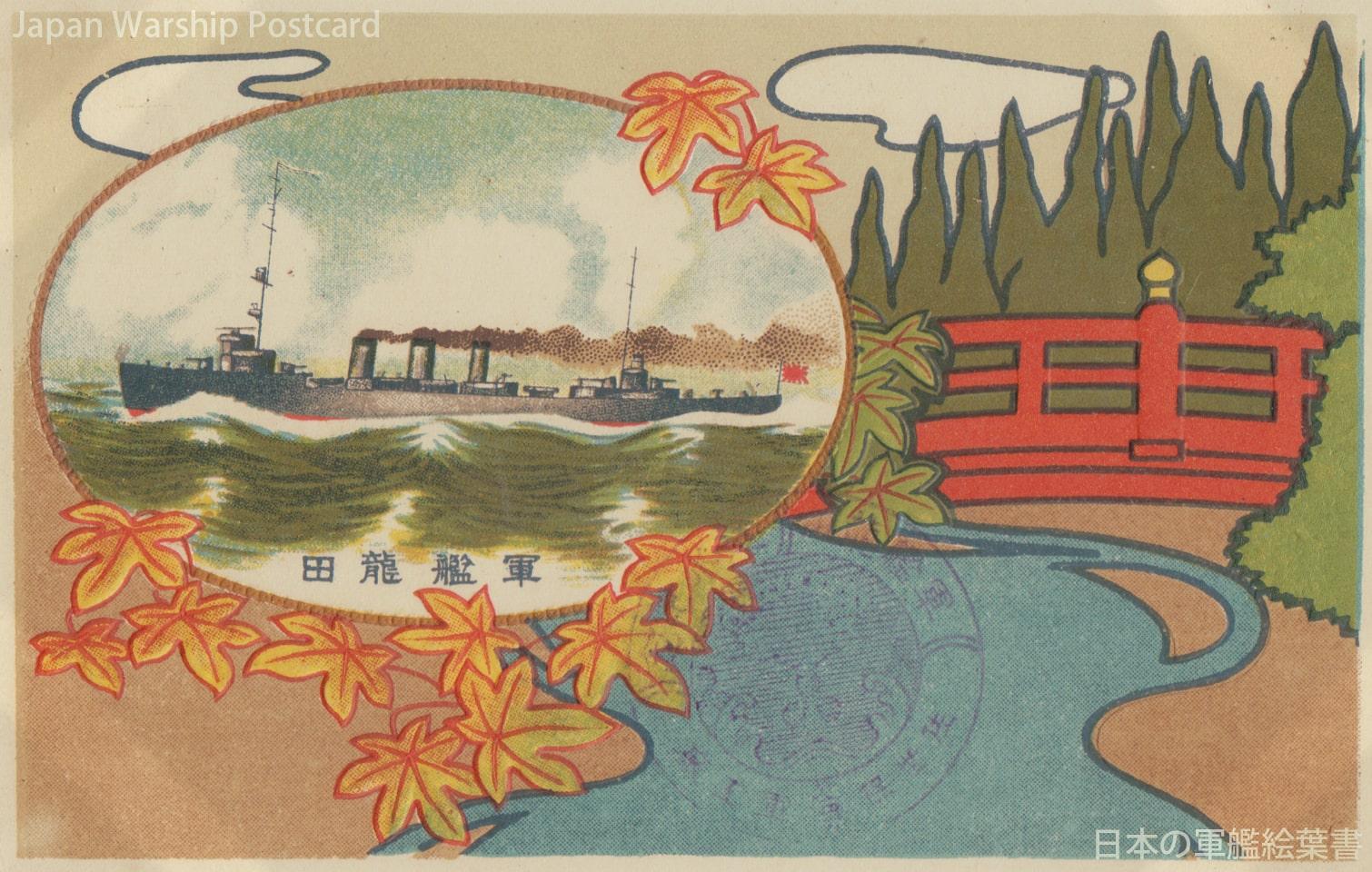 天龍型軽巡洋艦「龍田」
