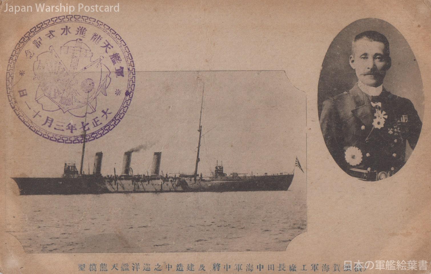 横須賀海軍工廠長田中海軍中将及建造中之巡洋艦天龍模型