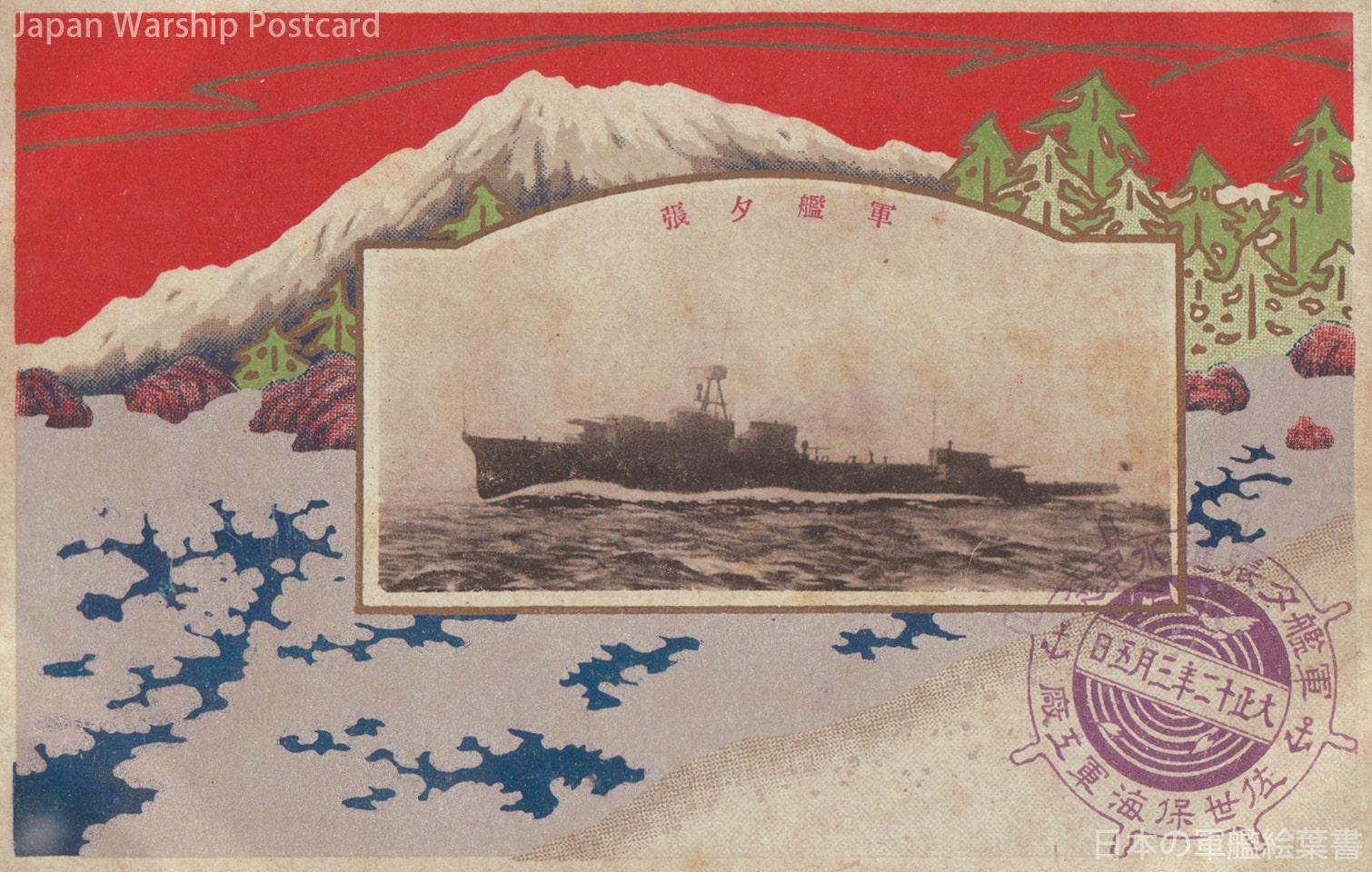 軽巡洋艦「夕張」