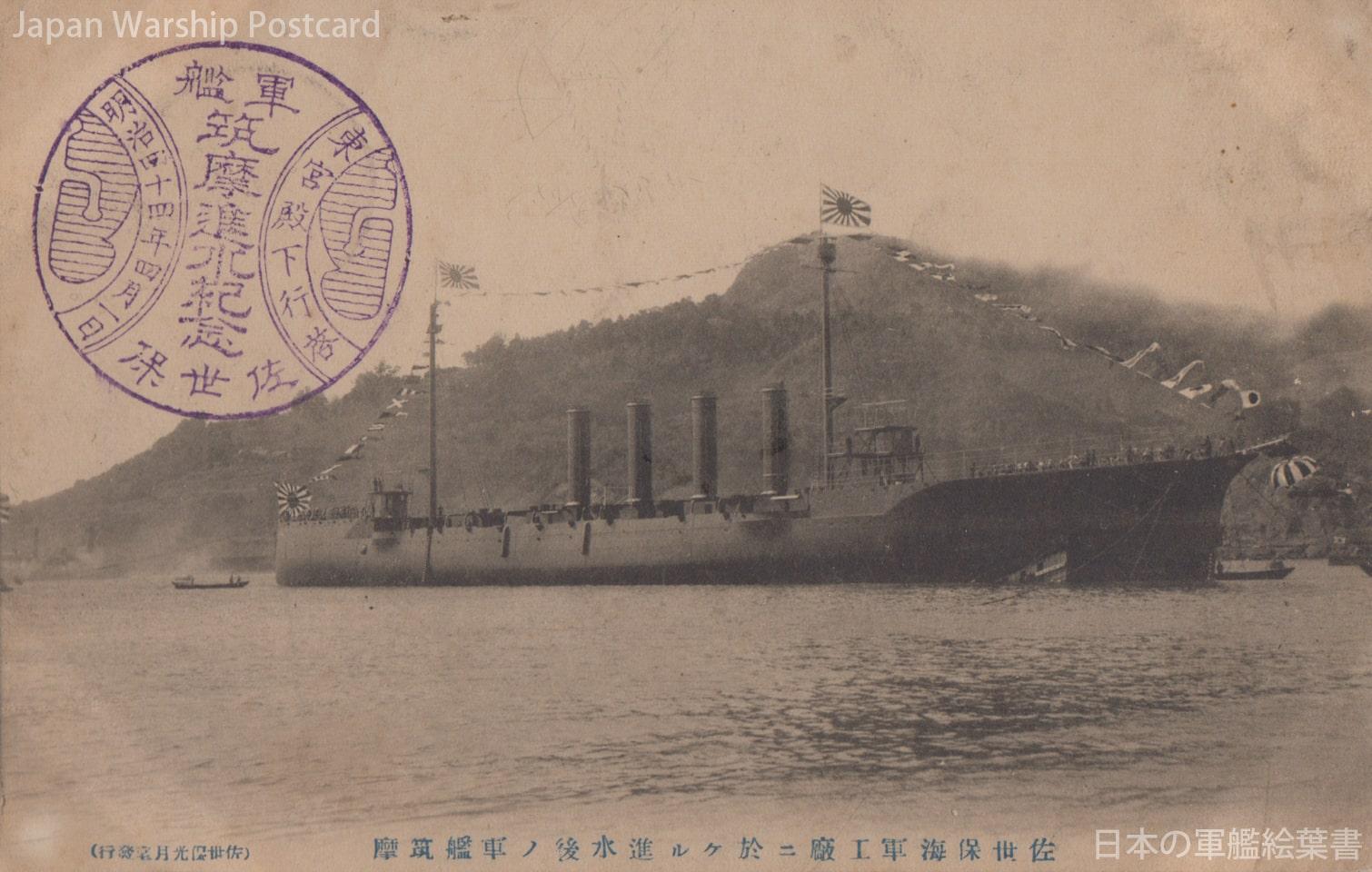 筑摩型防護巡洋艦「筑摩」
